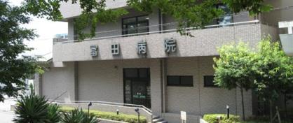 冨田病院の画像1