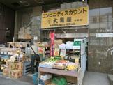 大黒屋 中野店