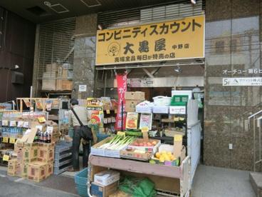 大黒屋 中野店の画像1