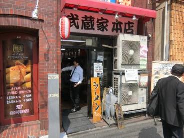 武蔵屋 中野本店の画像1