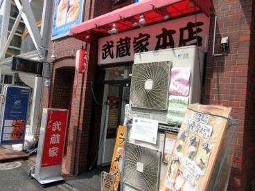 武蔵屋 中野本店の画像2