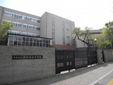 西早稲田中学校の画像1