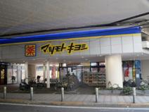 薬マツモトキヨシ梅島駅前店