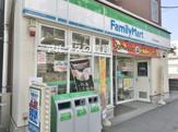 ファミリーマート和田町駅南店