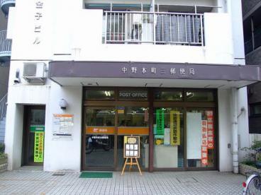 中野本町三郵便局の画像1