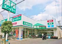 業務スーパー石神井台店