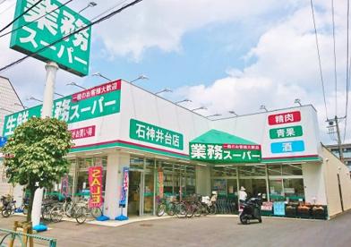 業務スーパー石神井台店の画像1