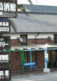ながさわ明石江井島酒館の画像1