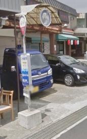 江井ケ島綜合市場(バス停)の画像1