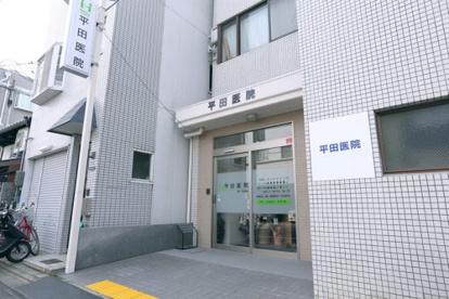 平田医院の画像1