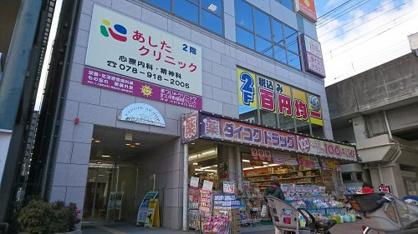 ダイコクドラッグ 明石駅前薬店の画像1