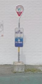 山陽西江井ヶ島駅(バス停)の画像1