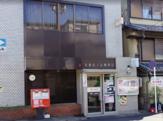 京都札ノ辻郵便局