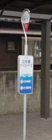 江井島SC北(バス停)の画像1