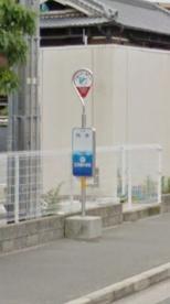 向井(バス停)の画像1