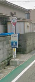 大池南(バス停)の画像1
