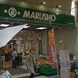 MARUSHO 江戸川橋店 生鮮市場の画像1