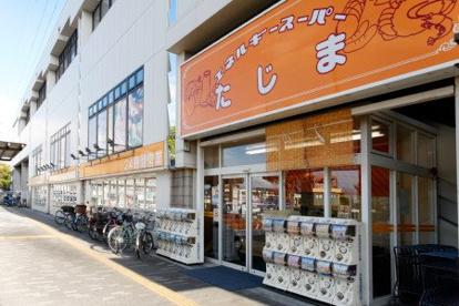 エネルギースーパーたじま 新柴又店の画像1