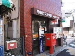 葛飾柴又郵便局の画像1