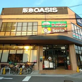 阪急オアシス 福島玉川店の画像1