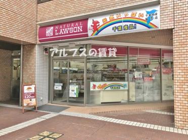 ナチュラルローソン 横浜住吉町四丁目店の画像1