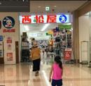 西松屋チェーン フォレオ大阪DC店