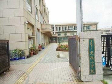 京都市立光徳小学校の画像1
