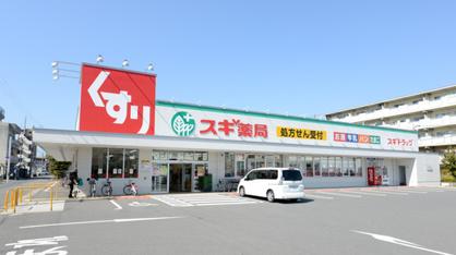 スギ薬局 堺東雲店の画像1