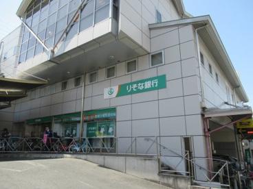 りそな銀行 瓢箪山支店の画像1