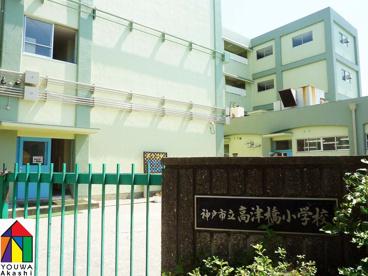 神戸市立 高津橋小学校の画像2