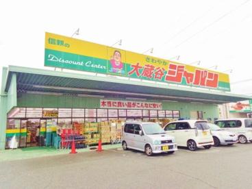 ジャパン大蔵谷店の画像1