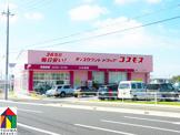 コスモス 大久保店