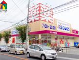 ウエルシア枝吉店