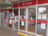 松ヶ丘郵便局