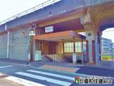 山電 西舞子駅