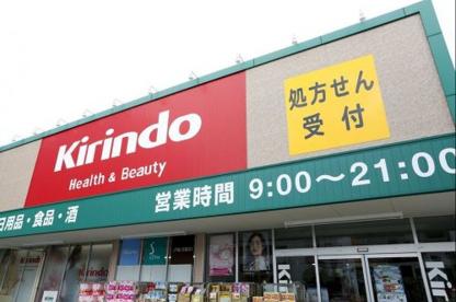 キリン堂 神戸桜が丘店の画像1