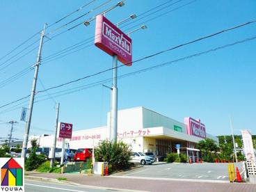 マックスバリュ 伊川谷店の画像1