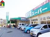 業務スーパー 西明石店