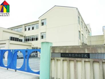 神戸市立 井吹西小学校の画像1