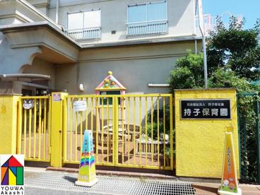 持子保育園の画像1