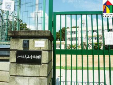 大山寺幼稚園の画像1