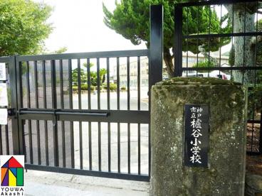 神戸市立 櫨谷小学校の画像1