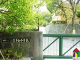 神戸市立 美賀多台小学校