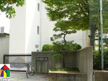 神戸市立 糀台小学校の画像1