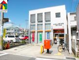 霞ヶ丘郵便局