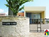 神戸市立 玉津第一小学校