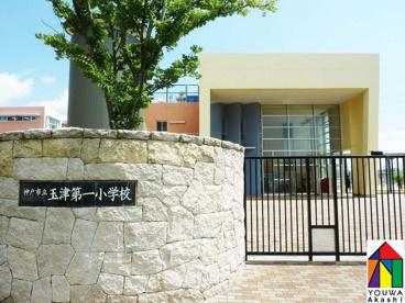神戸市立 玉津第一小学校の画像1