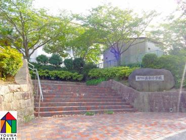 神戸市立 出合小学校の画像1