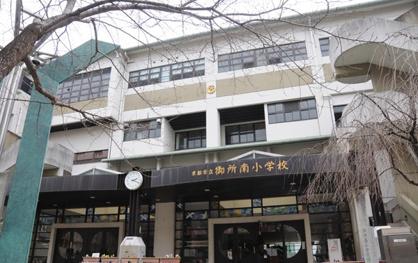 京都市立御所南小学校の画像1