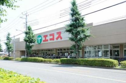 エコス 昭島店の画像1
